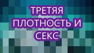 СЕКС В 3 Д