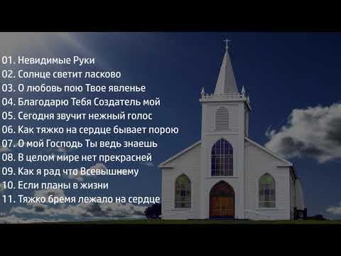 Забытые песни христианской юности