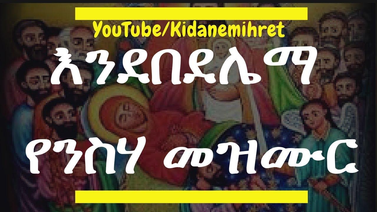 እንደበደሌማ ከሆነ ቅጣቴ በዘማሪ ተስፋዬ ኤዶ Orthodox Mezmur by Tesfaye Edo