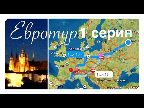 Европа из окна своего автомобиля! 1 часть: Москва-Прага