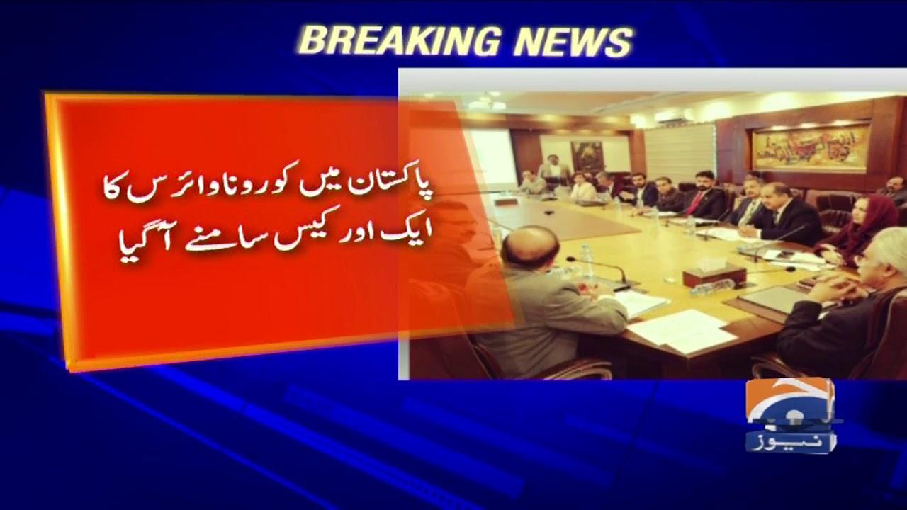 Pakistan Mein Corona-virus Ka Aik Aur Case Samney Aagaya