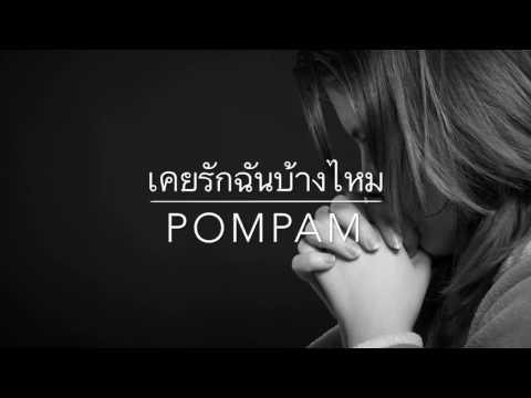 เคยรักฉันบ้างไหม - เสก โลโซ cover by pompam