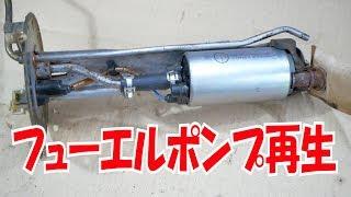 フューエルポンプ再生【ビートレストア】/fuel pump rebuilt【BEAT Restore】