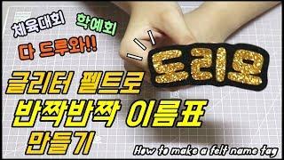 유치원 학예회 반짝이 펠트 이름표 만들기 / HOW T…