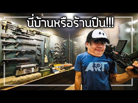 💣อ.อาทการช่าง สร้างบ้านให้เหมือนร้านปืน!!!
