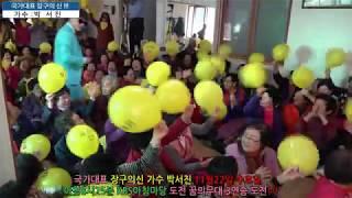 신들린듯한 장구 국가대표 가수 박서진군 환상의 공연 영상^^