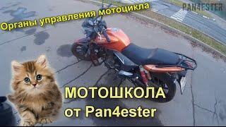 Управление мотоциклом / Органы управления мотоцикла / Мотошкола для новичков