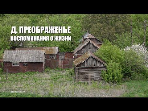 Деревня Преображенье | Воспоминание о жизни
