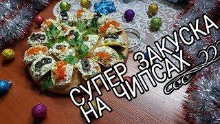 Закуска на ЧИПСАХ ОЧЕНЬ ЛЕГКАЯ /// ЭТО ВКУСНО !!!