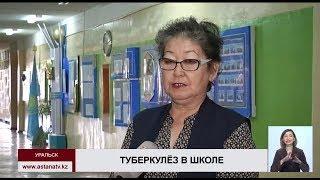 После случая с туберкулезом  в школе Уральска проверили медкнижки всех сотрудников
