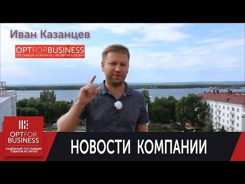 Новости компании Optforbusiness от Ивана Казанцева /Товары оптом из Китая