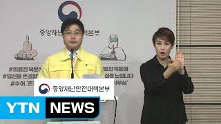 중앙재난안전대책본부 브리핑 (5월 12일)  / YTN