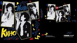 Кино альбом Ночь (1986) Night (Kino album) 1. Видели ночь