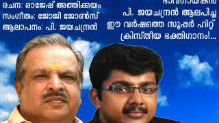 P  JAYACHANDRAN LATEST MALAYALAM CHRISTIAN DEVOTIONAL SONG RAJESH ATHIKKAYAM