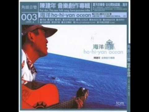 陳建年-海洋