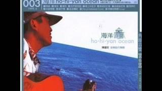 陳建年-海洋 thumbnail