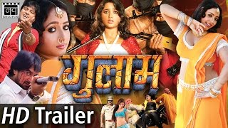 Trailer - गुलाम Gulam - Rani Chatterjee, Shameem Khan & Vikrant Singh | Latest Bhojpuri Movie 2016