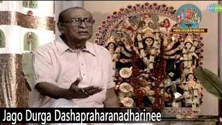 Jago Durga Dashapraharanadharinee | Mahalaya Song | Mahishasura Mardini | Dwijen Mukhopadhyay