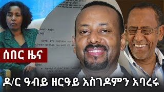 Dr Abiy Ahmed fires Zeray Asgedom | Zehabesha Special News May 14, 2018