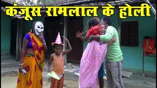कंजूस रामलाल के होली | Ramlal | Maithili Comedy