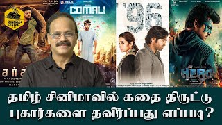 How to prevent Story Theft issues in Tamil Cinema? | Dr. G. Dhananjayan |  May 27, 2020
