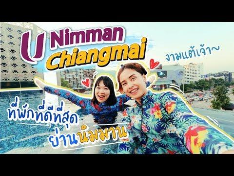 นอนเชียงใหม่ รีวิวโรงแรม U Nimman Chiang Mai ที่พักโลเคชั่นดีที่สุดย่านนิมมานเหมินท์   sadoodta