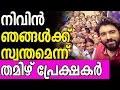 Nivin Pauly s huge fan support in Tamil Nadu