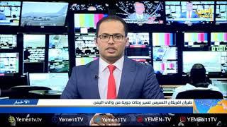 طيران افريكان اكسبرس تعلن تسير رحلات من وإلى اليمن