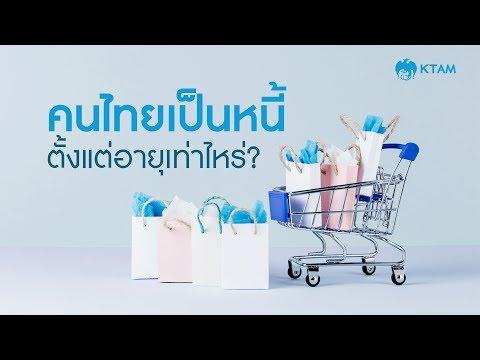 คนไทยเป็นหนี้ตั้งแต่อายุเท่าไหร่?