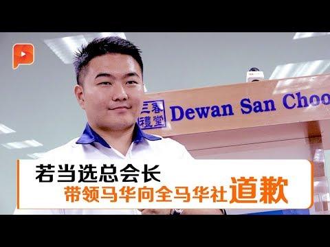 吴德强竞选宣言:全力配合彻查1MDB