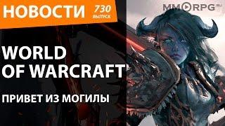 World of Warcraft. Привет из могилы. Новости