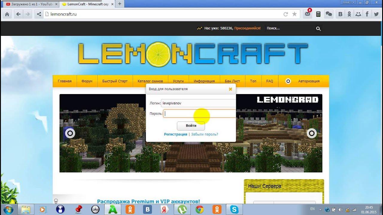 Скачать лаунчер www lemoncraft ru