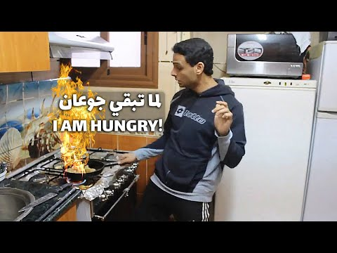 لما تبقي جوعان | شادى سرور