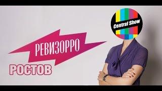 Ревизорро - Ростов от Central Show