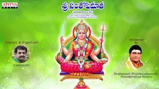 Sri Santhoshimatha Pooja Vidhanam & Katha in Telugu | Sankaramanchi Ramakrishna Sastry