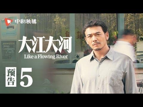 大江大河 05 预告(王凯、杨烁、董子健、童瑶 领衔主演)
