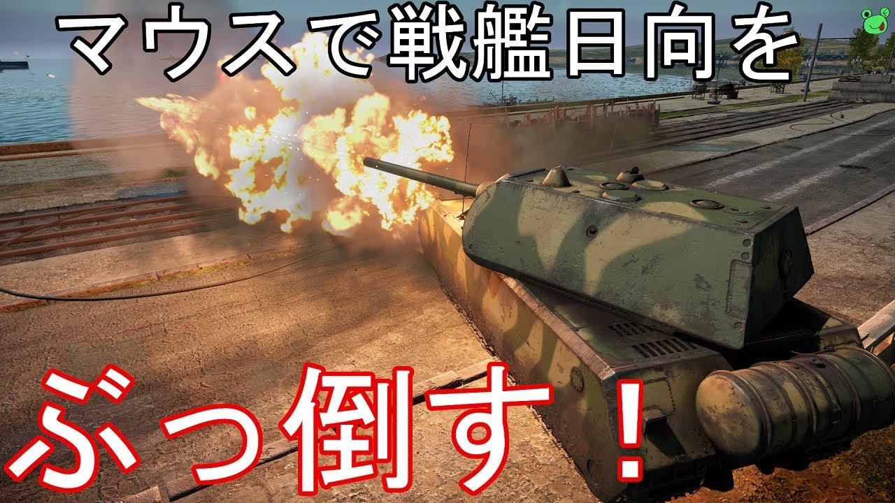 #32 マウスで戦艦日向をぶっ倒す![war thunder]