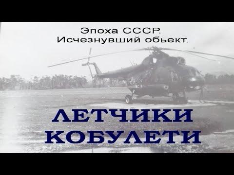 Летчики Кобулети Вертолетная эскадрилья СССР Аджария Грузия