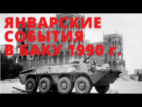 Январские события в Баку 1990 г