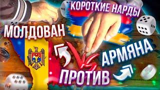Армен - Вадим (короткие нарды)