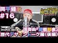 企画#16 #岡平健治 LIVE『#望郷列車』歴代#デザイン トーク編(後編)