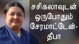Jayalalitha's niece deepa - No Peace With Sasikala