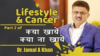 क्या खाये क्या ना खाये_Part_02 | Lifestyle & Cancer | Dr Jamal A Khan | Cancer Immunotherapy