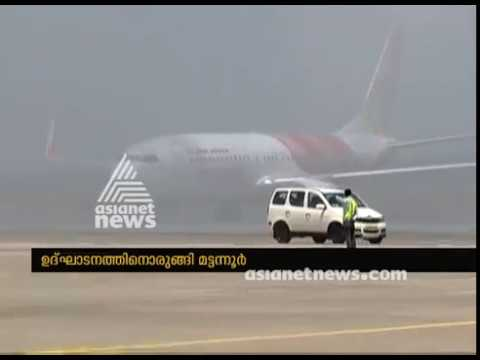 Kannur International Airport's inauguration to be made in International level