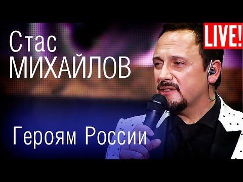 стас михайлов песня герои россии моей значение имени Байхан