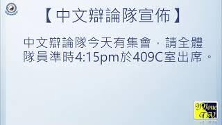 Publication Date: 2019-05-24   Video Title: 香港道教聯合會圓玄學院第一中學 Live Streaming
