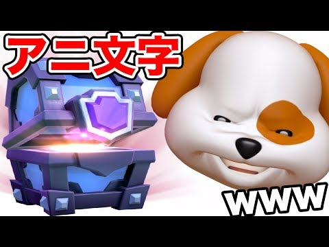 アニ文字でスーパー魔法の宝箱引いてみた笑笑【iPhone X】 【クラロワ】 - YouTube