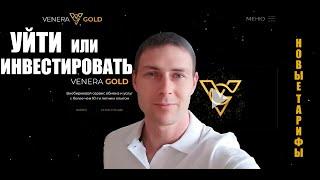 Venera Gold НОВЫЕ ТАРИФЫ  УЙТИ ИЛИ ИНВЕСТИРОВАТЬ и заработать