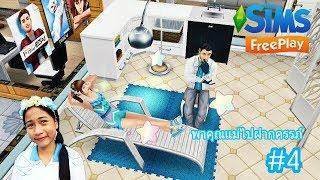 The Sims frerplay คุณแม่วัยใส : 4 รูมเมทของเราเป็นใครกัน