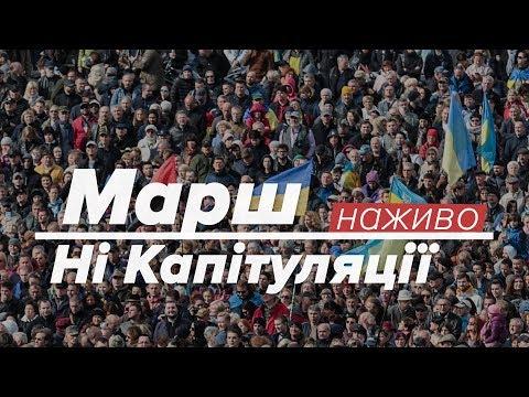 LIVE | Марш «Ні капітуляції» у Києві